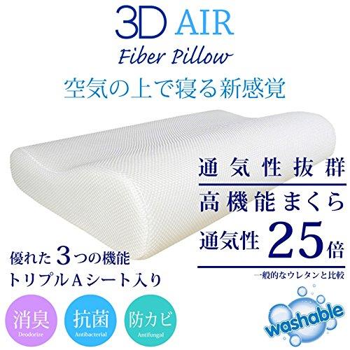 【日本製】洗える高反発枕 3Dエアーファイバー枕 96%が空気の層で出来た高反発枕 トリプルAシート入り 消臭・抗菌・防カビ 加齢臭対策