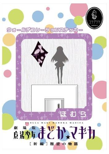 コウブツヤ 劇場版魔法少女まどか☆マギカ ウォールデコレーションステッカー 暁美ほむら