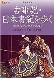 古事記・日本書紀を歩く―神話と伝説の世界を訪ねて (楽学ブックス―文学歴史)