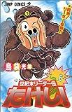 世紀末リーダー伝たけし! (6) (ジャンプ・コミックス)