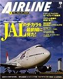 AIRLINE (エアライン) 2009年 02月号 [雑誌]