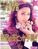 ViVi (ヴィヴィ) 2009年 12月号 [雑誌]