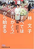 林文子 すべては「ありがとう」から始まる (日経ビジネス人文庫)