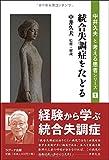 統合失調症をたどる (中井久夫と考える患者シリーズ 1)