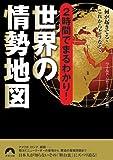 2時間でまるわかり!世界の情勢地図―何が起きてる?これからどうなる? (青春文庫 (わ-20)) (青春文庫)