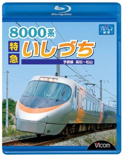 8000系特急いしづち予讃線高松〜松山 [Blu-ray] / ビコムブルーレイ展望 (出演)