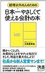 日本一やさしくて使える会計の本
