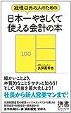 経理以外の人のための 日本一やさしくて使える会計の本 (ディスカヴァー携書)