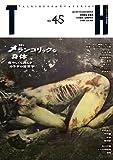 メランコリックな身体~痛々しくも美しきカラダの偏愛学 (トーキングヘッズ叢書 第 45)