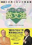 ハートで感じる英文法―NHK3か月トピック英会話 (語学シリーズ) - 大西 泰斗 , 他