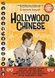 Hollywood Chinese (Home & personal use edition)