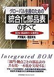 グローバル生産のための統合化部品表のすべて BOM/部品表の一元管理法