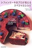 シフォンケーキのプロが教えるスペシャルレシピ (旭屋出版MOOK)