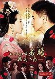 続・宮廷女官 若曦 ~輪廻の恋 第三部BOX[DVD]