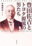 豊田佐吉とトヨタ源流の男たち -