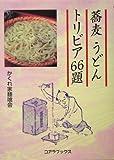 蕎麦 うどん トリビア66題