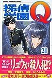 探偵学園Q(21) (講談社コミックス)
