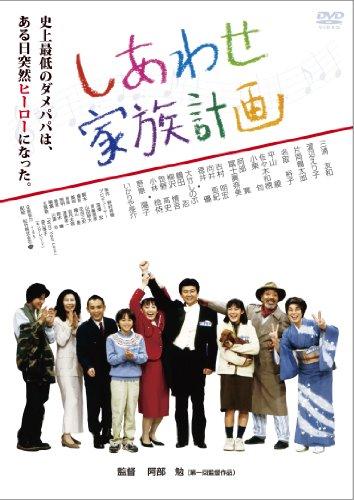 Filmo planificación familiar felicidad [DVD]