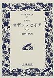 オデュッセイア〈上〉 (ワイド版岩波文庫)