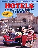 東京ディズニーリゾートホテルガイドブック (〔2005〕) (My Tokyo Disney resort (32))