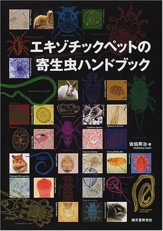 エキゾチックペットの寄生虫ハンドブック