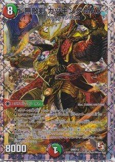 デュエルマスターズ スーパーデッキ カツキングと伝説の秘宝  無敵剣(アウトローカリバー) カツキングMAX DMD13-005