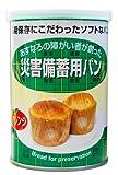 【訳あり】 災害備蓄用パン(5年保存)   オレンジ 4号缶(2個入り)100g/351kcal 賞味期限2017年7月