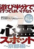 遊び半分で行ってはいけない心霊スポット2  ~京都編~ [DVD]