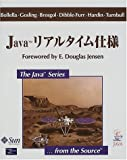 Javaリアルタイム仕様 (The Java Series)
