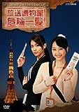 NHK VIDEO テレビ60年マルチチャンネルドラマ『放送博物館危機一髪』 [Blu-ray]