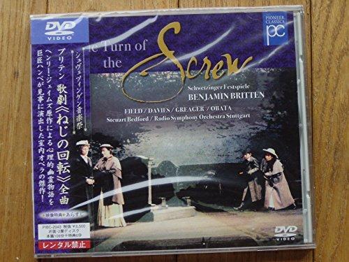 ねじの回転*歌劇 [DVD]