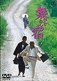 無宿[DVD]