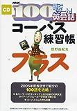 NHK100語でスタート!英会話コーパス練習帳プラス[CD]