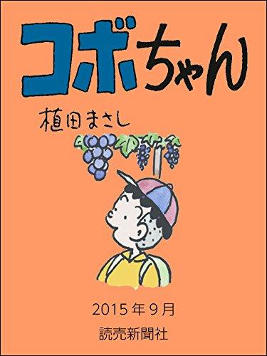 コボちゃん 2015年9月 (読売ebooks)