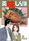 美味しんぼ 第43巻 1994-02発売