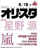 オリ☆スタ 2014年 6/16号 [雑誌]