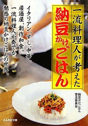 一流料理人が考えた納豆かけごはん (ぶんか社カラー文庫)