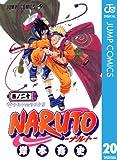 NARUTO―ナルト― モノクロ版 20 (ジャンプコミックスDIGITAL)