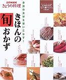 きほんの旬おかず―季節の食材を使いこなす! (別冊NHKきょうの料理)