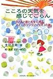 こころの天気を感じてごらん—子どもと親と先生に贈るフォーカシングと「甘え」の本