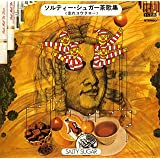 ソルティ・シュガー茶歌集<走れコウタロー>