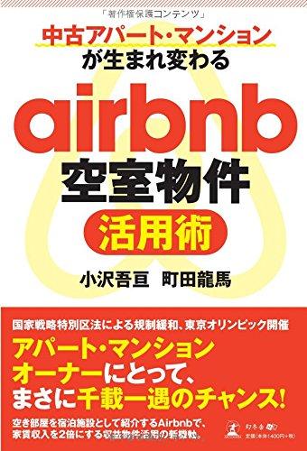 中古アパート・マンションが生まれ変わる airbnb空室物件活用術