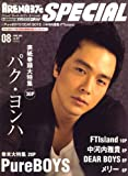 ARENA 37℃ SPECIAL (アリーナサーティーセブンスペシャル) 2008年 08月号 [雑誌]
