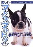 楽しいフレンチ・ブルドッグライフ—すべてがわかる完全犬種マニュアル