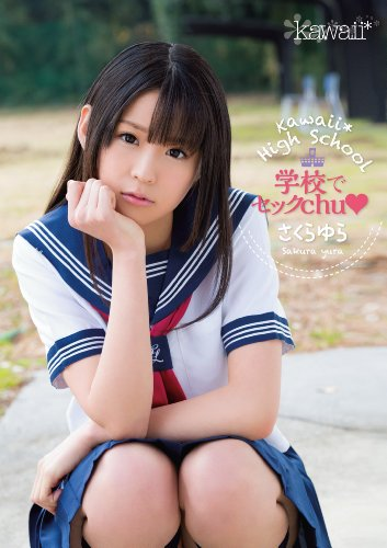 kawaii* High School 学校でセックchu さくらゆら kawaii [DVD]