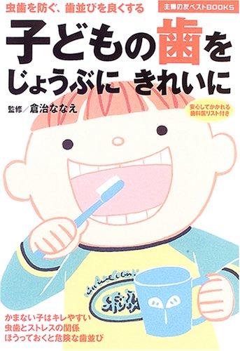 子どもの歯をじょうぶにきれいに―虫歯を防ぐ、歯並びを良くする (主婦の友ベストBOOKS)