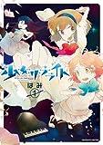 少女サテライト (1) (まんがタイムKRコミックス つぼみシリーズ)