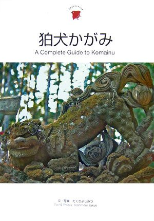 狛犬かがみ—A Complete Guide to Komainu (Japanesque)