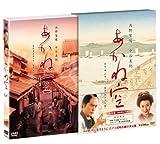 あかね空 特別版 (初回限定生産) [DVD]