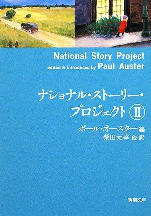 ナショナル・ストーリー・プロジェクト〈2〉